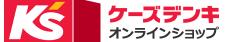 商品クイックリサーチ ケーズデンキ 画像