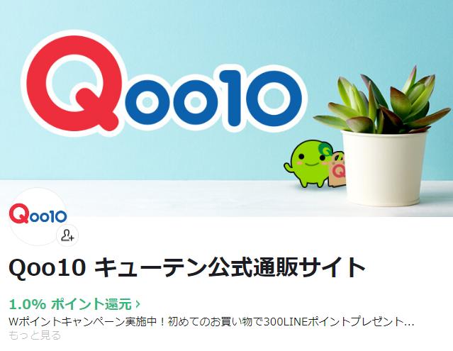 Qoo10 LINEショッピング キャンペーン