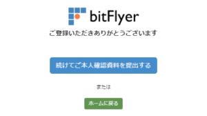ビットフライヤー マニュアル
