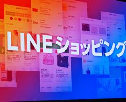 電脳せどり LINEショッピング ポイント キャンペーン