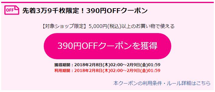 先着3万9千枚限定!390円OFFクーポン