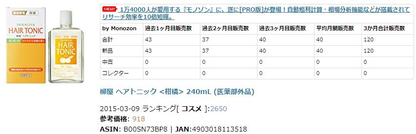 柳屋 ヘアトニック <柑橘> 240mL (医薬部外品)