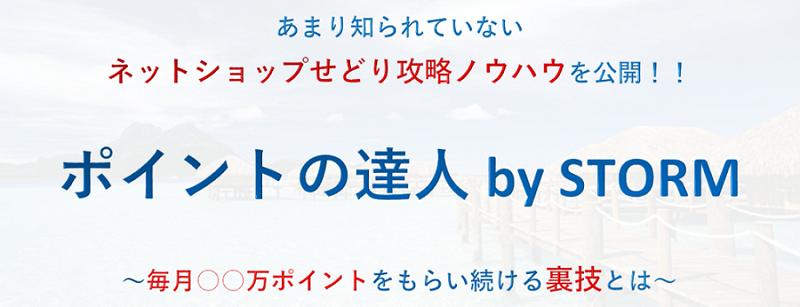 ポイントせどりの達人 by STORM