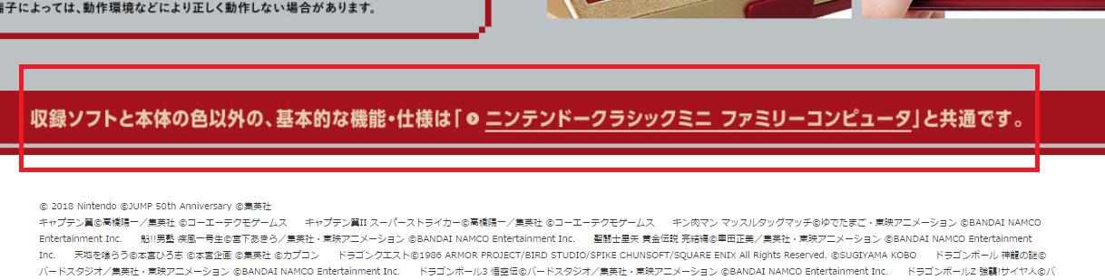 任天堂 公式サイト