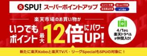 SPU 12倍 楽天トラベル パ・リーグTV kobo