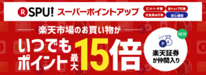 SPU ポイント 15倍 楽天証券