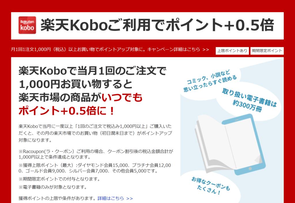 楽天kobo SPU 変更 ポイント 0.5倍