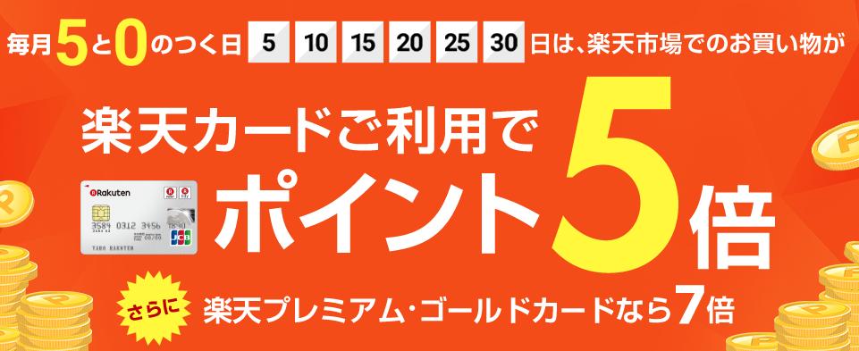 楽天 楽天 毎月5と0のつく日は楽天カード利用でポイント5倍