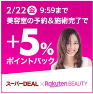 楽天ビューティ SPU DEAL +5%