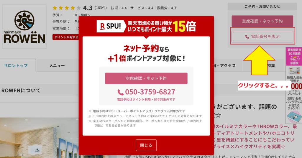 楽天ビューティ 電話 予約 対象外 SPU