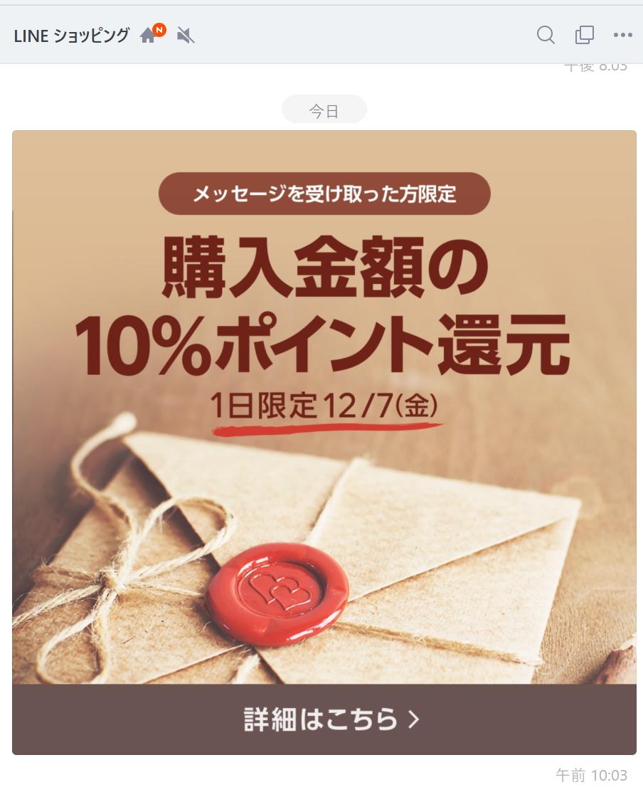 LINEショッピング ポイント キャンペーン 通知