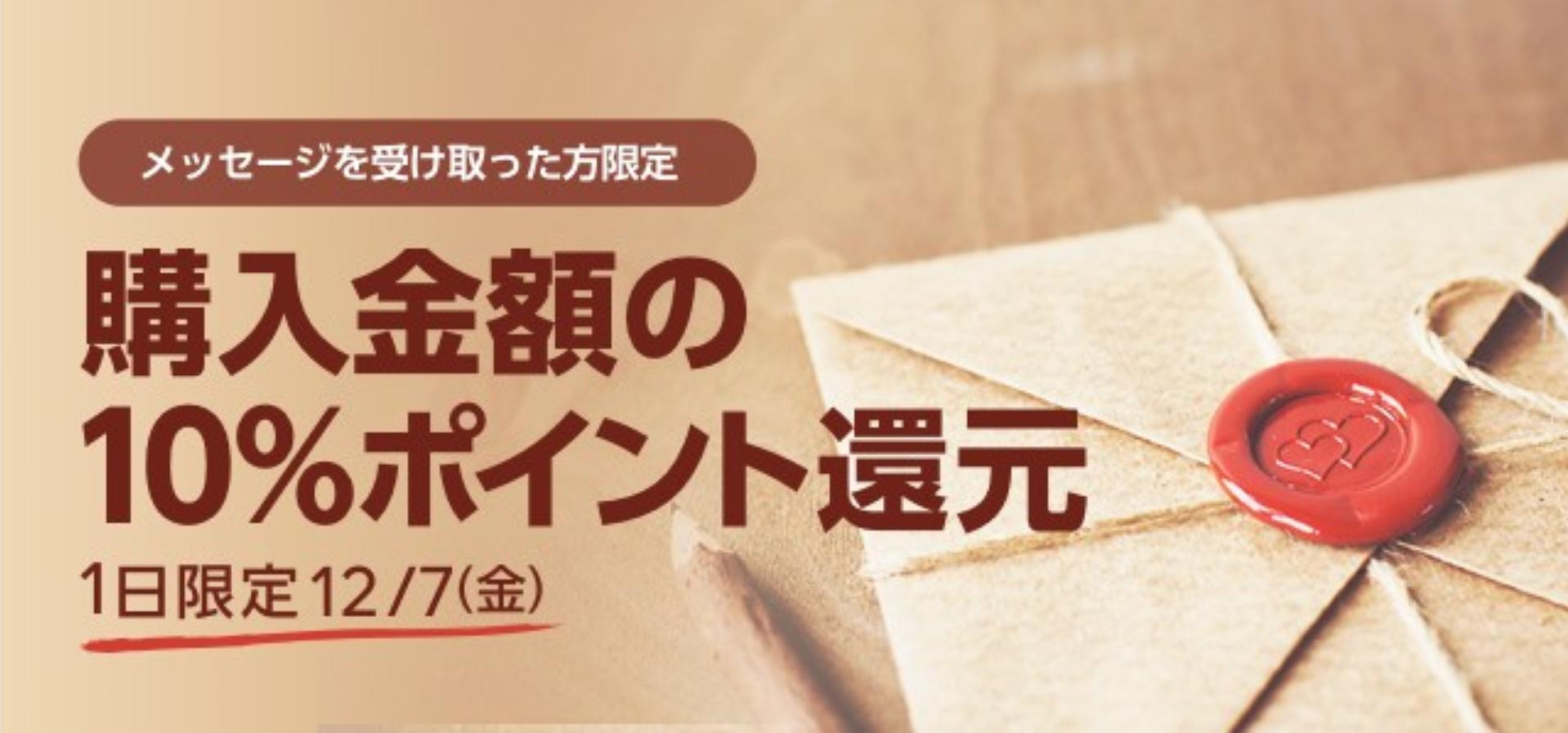 LINEショッピング 特別優待キャンペーン 10% ポイント せどり