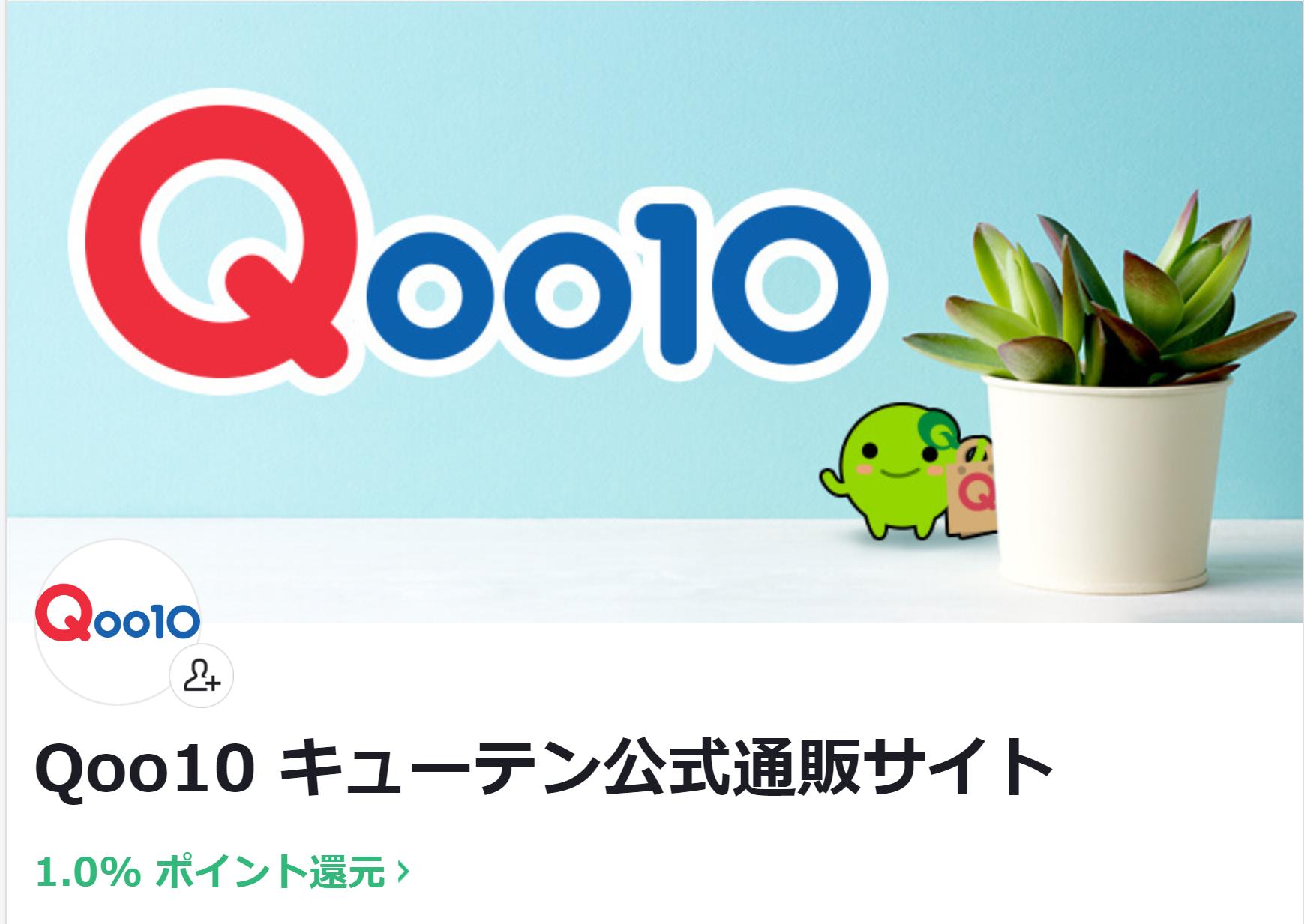 LINEショッピング 特別優待キャンペーン 10% ポイント せどり Qoo10