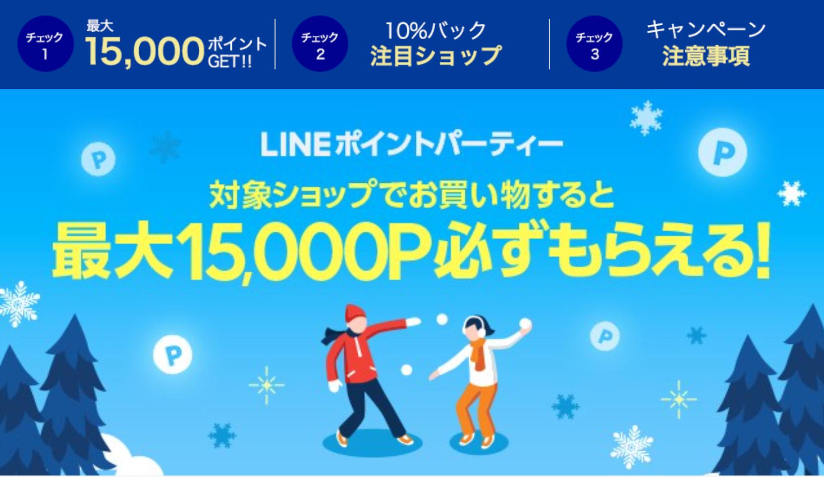 LINEショッピング LINEポイントパーティー とは せどり 仕入れ