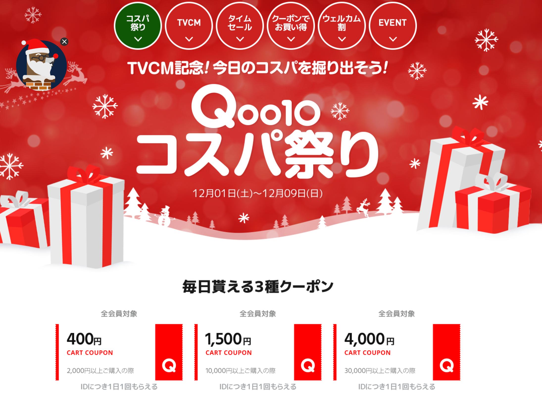 LINEショッピング 特別優待キャンペーン 10% ポイント せどり Qoo10 コスパ祭り