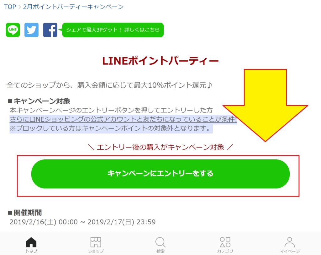 LINEショッピング LINEポイントパーティー エントリー