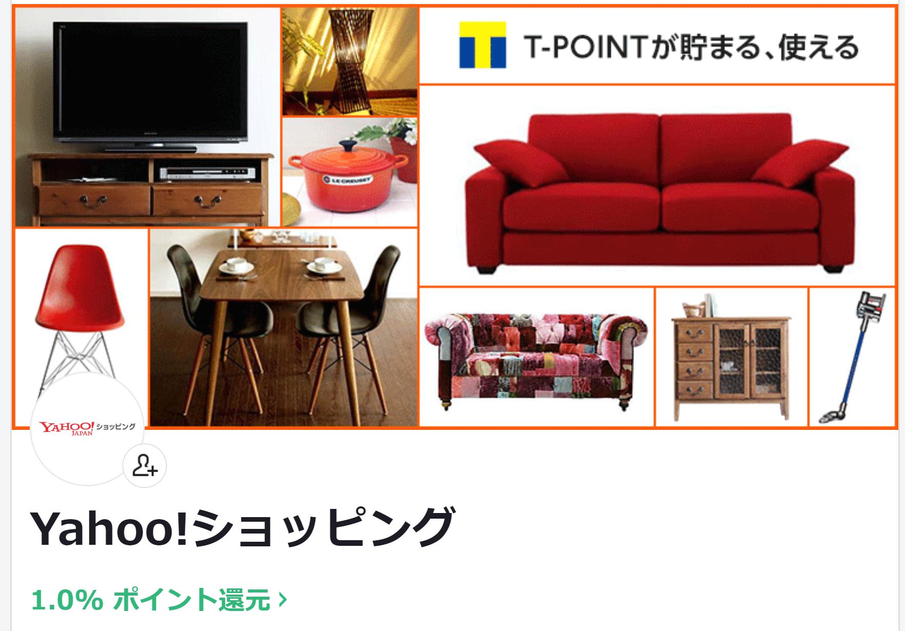 LINEショッピング 特別優待キャンペーン 10% ポイント せどり Yahoo!
