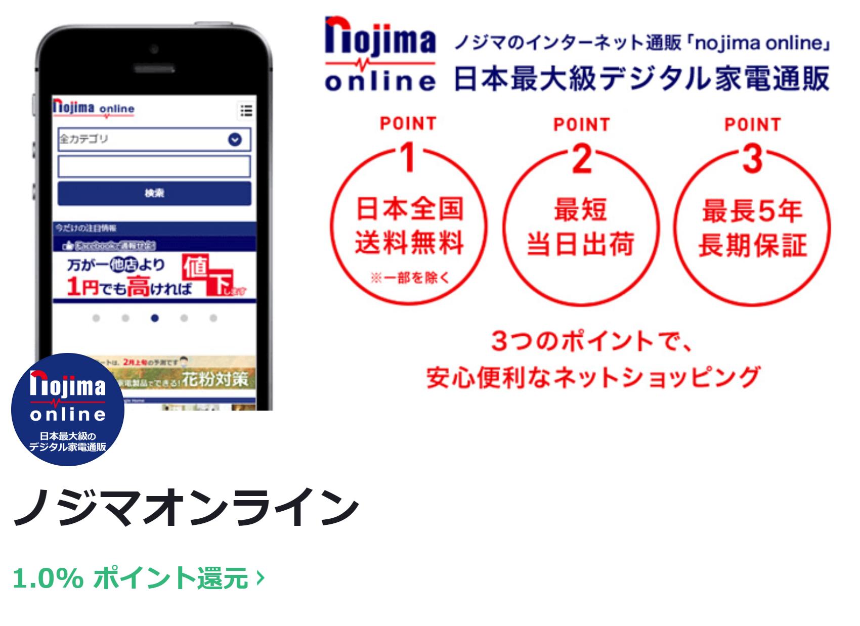 LINEショッピング 特別優待キャンペーン 10% ポイント せどり ノジマオンライン