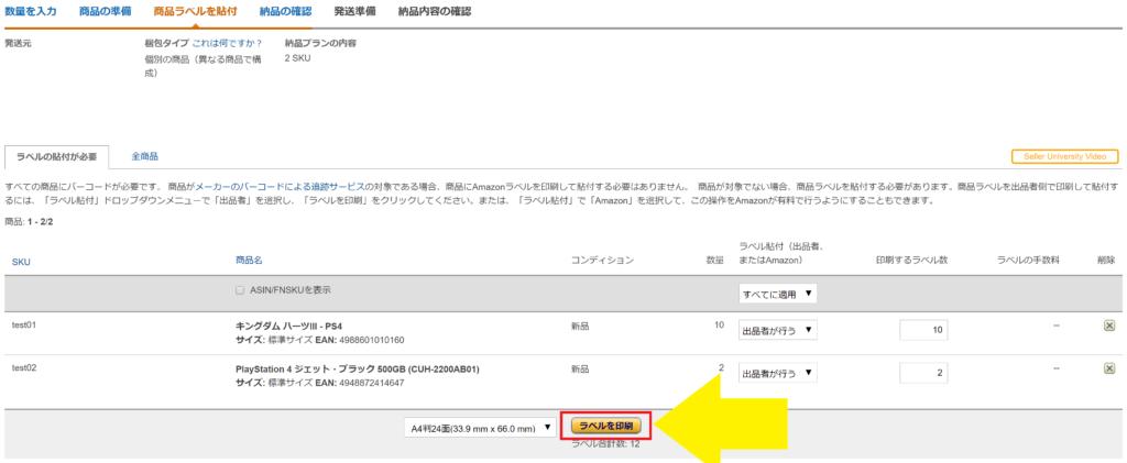 FBA納品 商品登録 Amazon セラーセントラル 納品プラン作成 商品ラベル