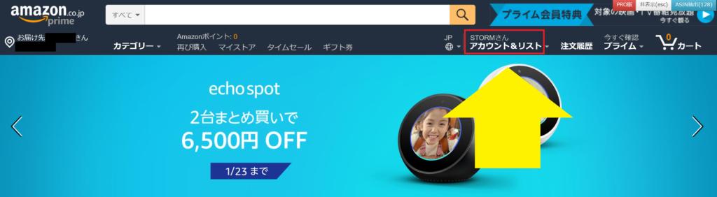 FBA納品 商品登録 Amazon 出品 アカウントリスト