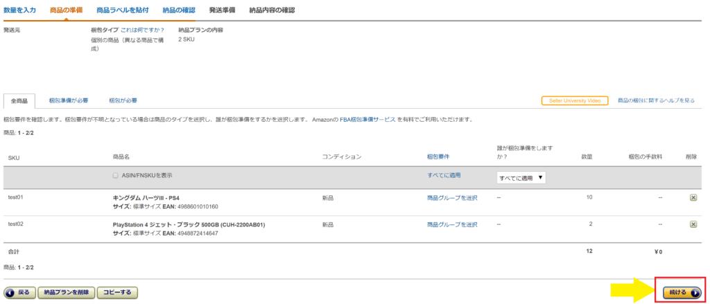 FBA納品 商品登録 Amazon セラーセントラル 納品プラン作成 梱包