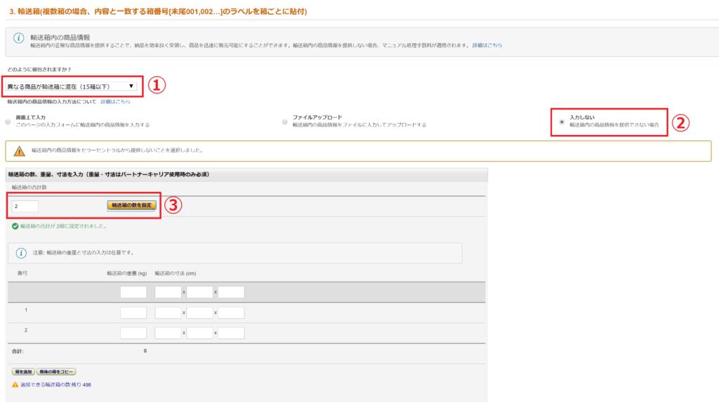 FBA納品 商品登録 Amazon セラーセントラル 納品プラン作成 発送準備 輸送箱