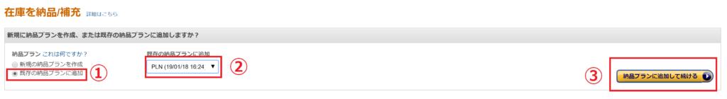 FBA納品 商品登録 Amazon セラーセントラル 納品プラン作成 追加