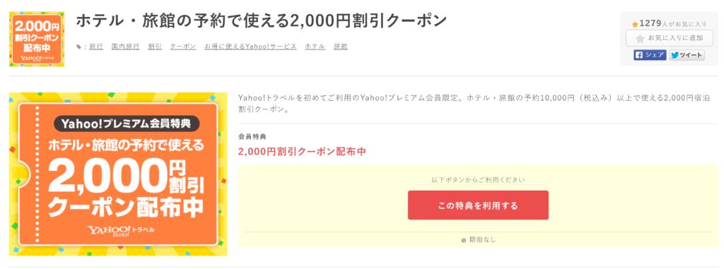 ヤフープレミアム会員 ホテル・旅館の予約で使える2,000円割引クーポン