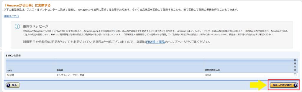 FBA納品 商品登録 Amazon セラーセントラル 商品登録 変換