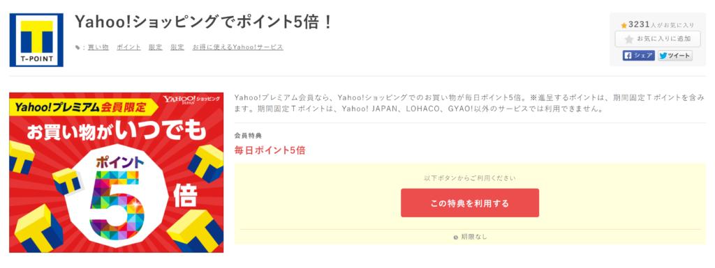 ヤフープレミアム会員 Yahoo!ショッピングでポイント5倍!