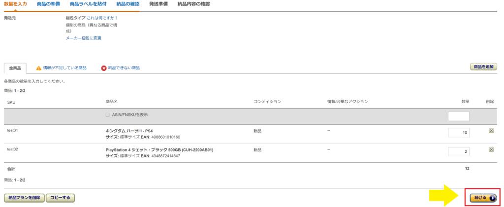 FBA納品 商品登録 Amazon セラーセントラル 納品プラン作成 追加 続ける