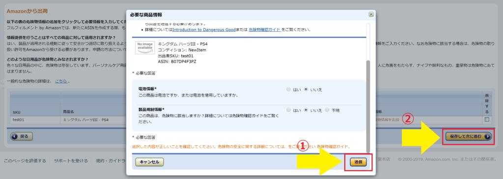FBA納品 商品登録 Amazon セラーセントラル 商品登録 危険物入力