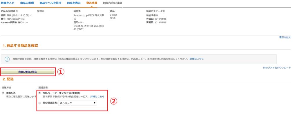 FBA納品 商品登録 Amazon セラーセントラル 納品プラン作成 発送準備
