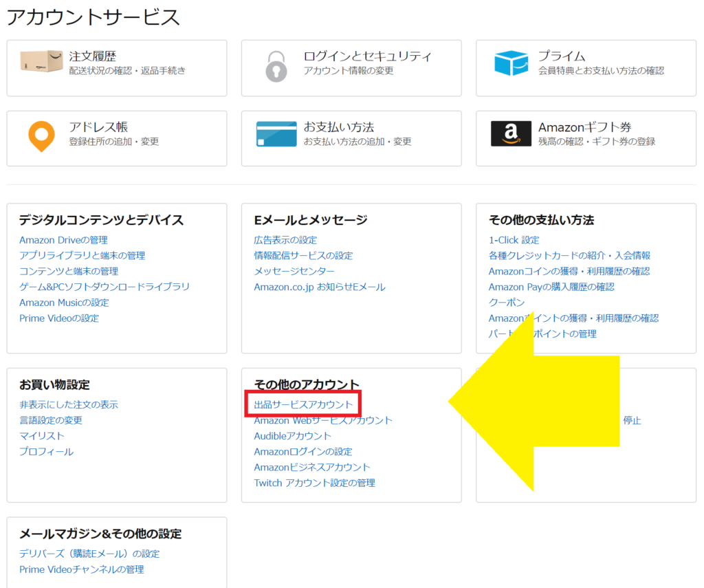 FBA納品 商品登録 Amazon 出品 アカウントサービス