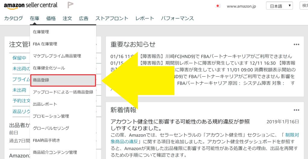 FBA納品 商品登録 Amazon セラーセントラル