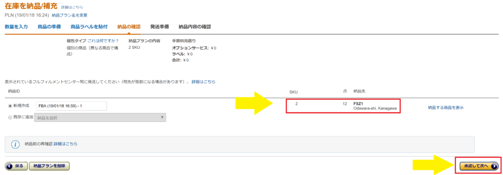 FBA納品 商品登録 Amazon セラーセントラル 納品プラン作成 納品先確認