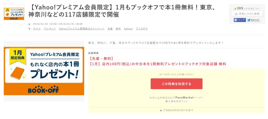ヤフープレミアム会員 【Yahoo!プレミアム会員限定】1月もブックオフで本1冊無料!