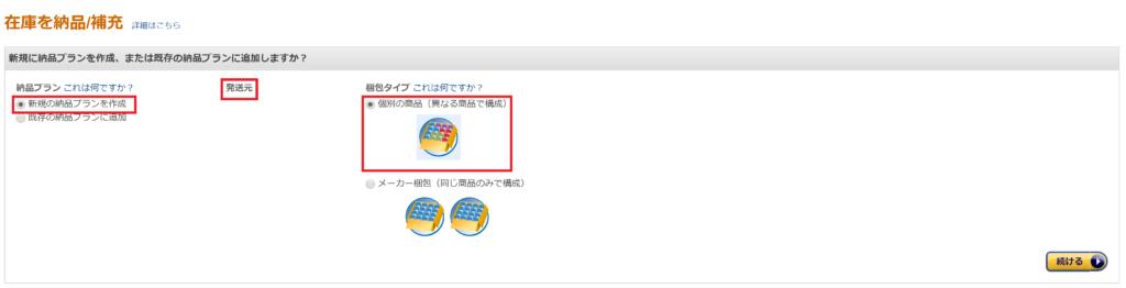 FBA納品 商品登録 Amazon セラーセントラル 納品プラン作成 新規