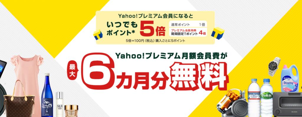 ヤフープレミアム会員 Yahoo!プレミアム月額会員費が最大6カ月分無料キャンペーン