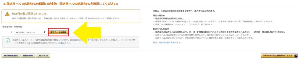 FBA納品 商品登録 Amazon セラーセントラル 納品プラン作成 発送準備 配送ラベル