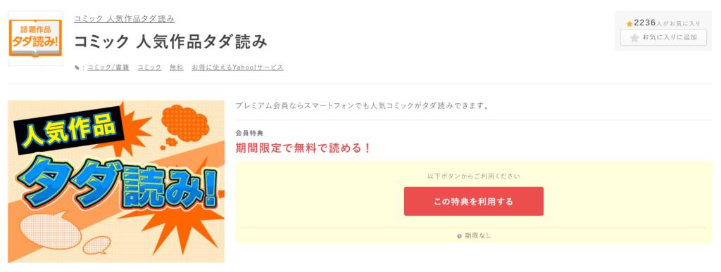 ヤフープレミアム会員 コミック 人気作品タダ読み