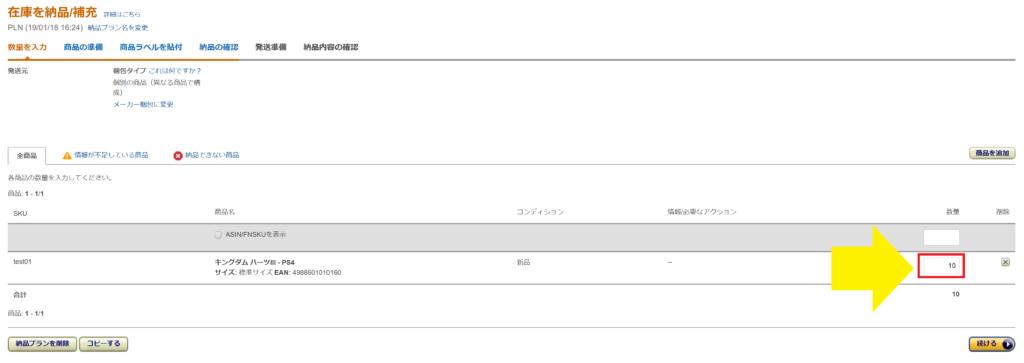 FBA納品 商品登録 Amazon セラーセントラル 納品プラン作成 在庫数入力