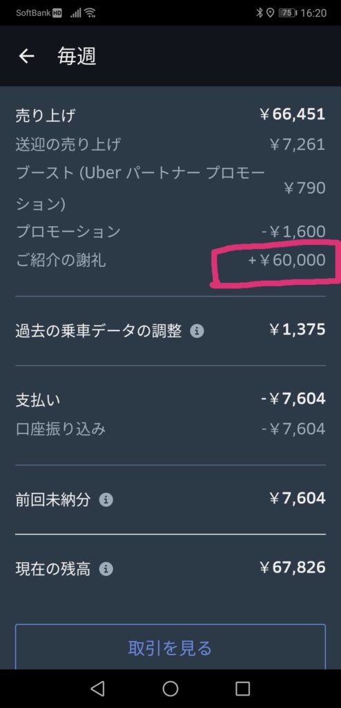 Uber Eats 配達パートナー スクショ