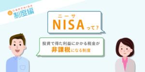 ハピタス ポイントサイト NISA