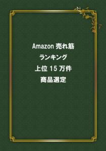 ヤフー無在庫 コンサル Amazon 売れ筋ランキング 上位15万件商品選定 マニュアル