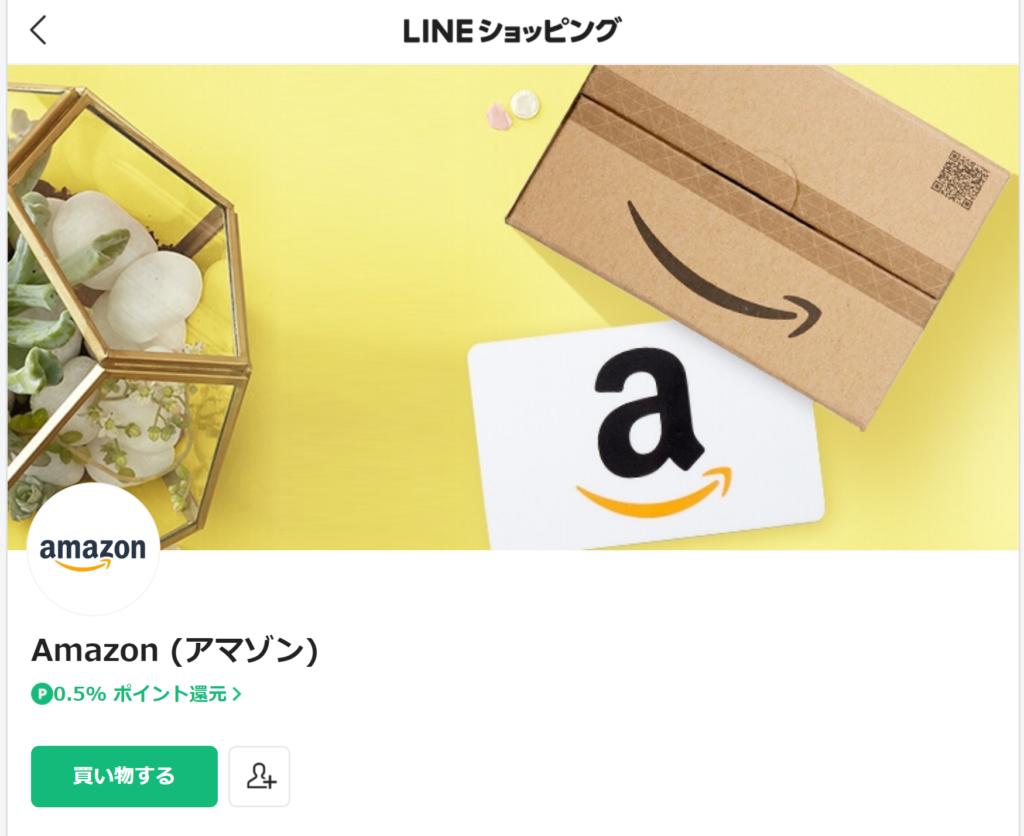 ヤフー無在庫 利益アップ ポイントサイト LINEショッピング Amazon