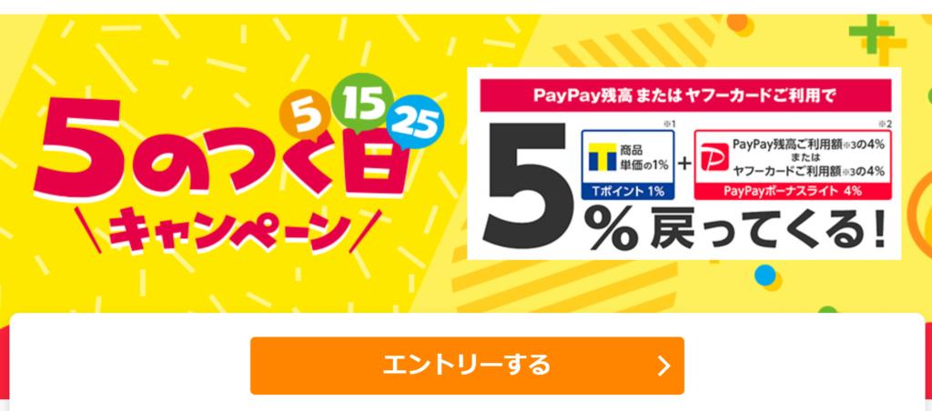 ヤフー 5のつく日 エントリー PayPay 連携済