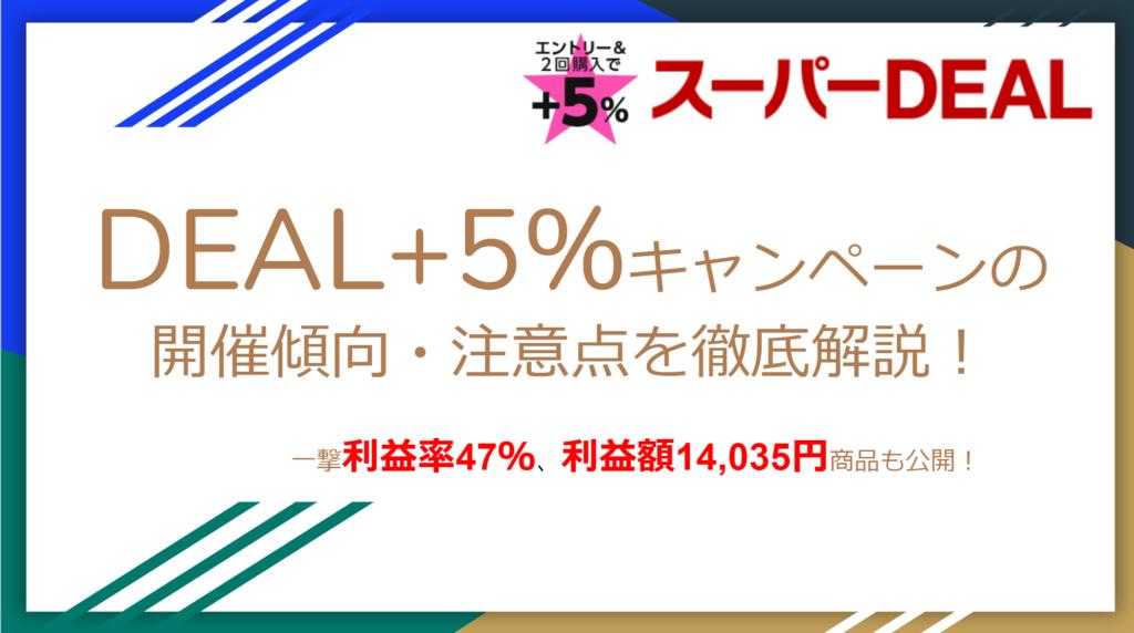 楽天スーパーDEAL+5%はいつ?注意点やせどりで利益率47%商品を仕入れる具体的な方法も