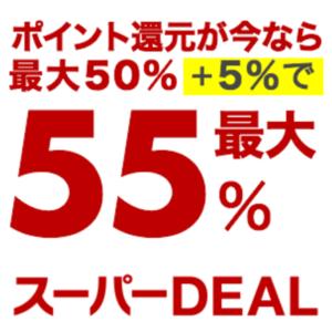 楽天 スーパーDEAL +5% 無条件