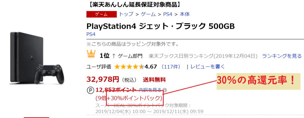 楽天 スーパーDEAL +5% 2回購入 エントリー PS4